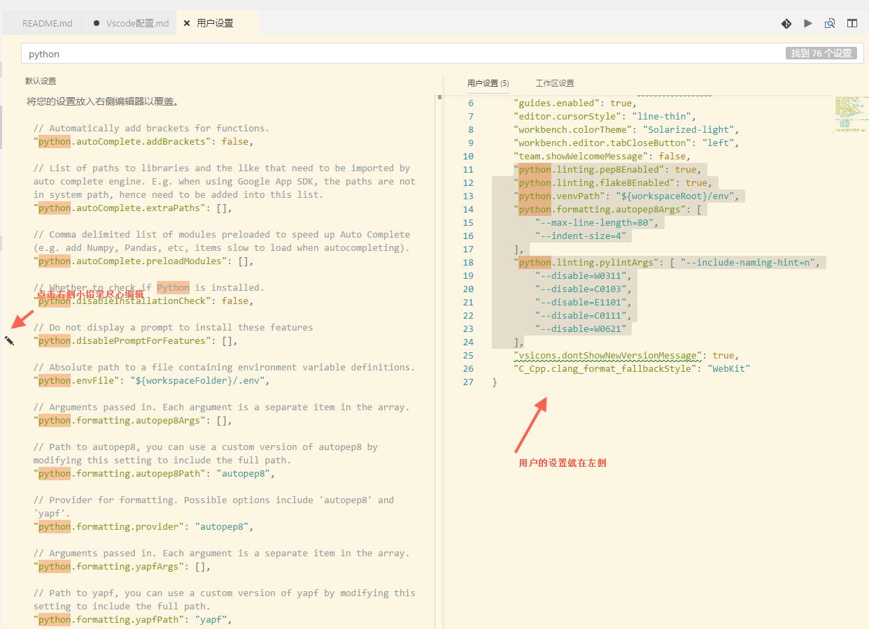 vscode的设置界面
